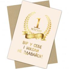 """Открытка одинарная с крафт конвертом """"Вір у себе і ніколи не здавайся!"""" FC-C-034"""