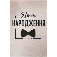 "Открытка одинарная с крафт конвертом""З Днем Народження!"" FC-C-003"