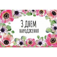 "Открытка одинарная с крафт конвертом""З Днем Народження!"" FC-C-006"