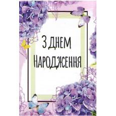 "Открытка одинарная с крафт конвертом""З Днем Народження!"" FC-C-009"