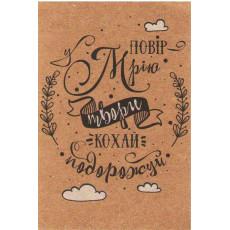 """Открытка одинарная с крафт конвертом""""Повір у мрію"""" FC-C-012"""