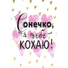 """Открытка одинарная с крафт конвертом""""Сонечко, я тебе Кохаю"""" FC-C-018"""