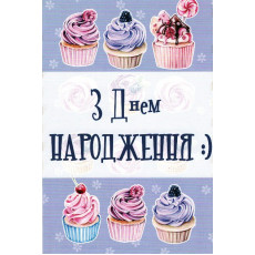 "Открытка одинарная с крафт конвертом ""З Днем Народження !"" FC-C-030"