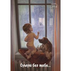 """Открытка одинарная интерактивная """"Сумую без тебе..."""" IL-04"""