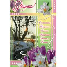 Открытка «8 марта!» 8-Rs-8639