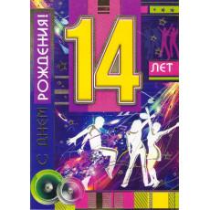 Открытка «С Днём Рождения! 14» RS-058.832