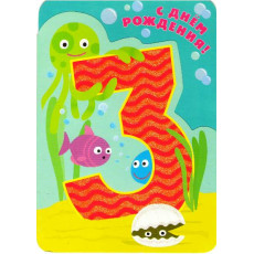 Открытка «С Днём Рождения! 3» RS-0209.040