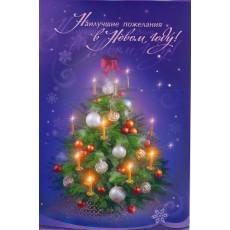 Открытка «Наилучшие пожелания  в Новом Году!» 31-RS-91558