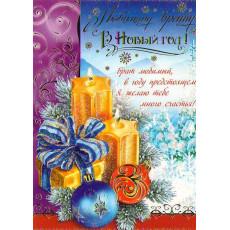 Открытка «Любимому Брату в Новый Год!» 31-RS-011.058