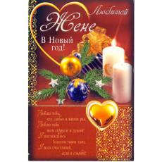 Открытка «Любимой жене в Новый Год!» 31-RS-5KBT-537