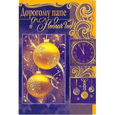 Открытка «Дорогому папе в Новый Год!» 31-RS-90.212.05