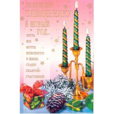 Открытка «Любимому племяннику в Новый Год!» 31-RS-KBT-768
