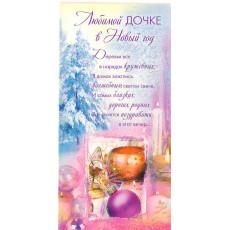 Открытка «Любимой дочке в Новый Год!» 31-RS-0259.558