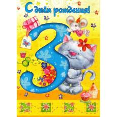Открытка «С Днём Рождения! 3» RS-057.751