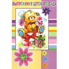 Открытка «Выпускнику детского сада!» RS-KVT-1713