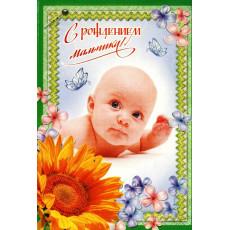Открытка «С рождением мальчика!» RS-043.160