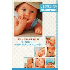 Открытка «С рождением сыночка!» RS-043.244