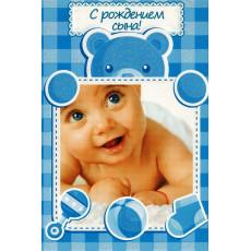 Открытка «С рождением сына!» RS-043.250