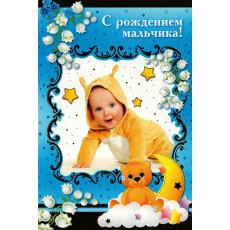 Открытка «С рождением мальчика!» RS-043.308