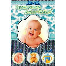 Открытка «С рождением мальчика!» RS-043.322