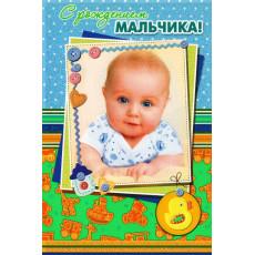 Открытка «С рождением мальчика!» RS-043.324