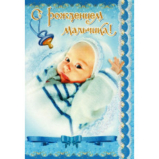 Открытка «С рождением мальчика!» RS-11.681