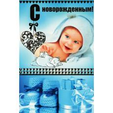 Открытка «С Новорожденным!» RS-13.074