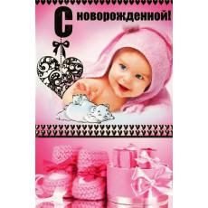 Открытка «С Новорожденной!» RS-13.075