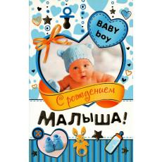 Открытка «С рождением малыша!» RS-2-01-4223