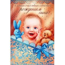 Открытка «С рождением сына!» RS-43.028