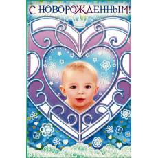 Открытка «С Новорожденным!» RS-43.078
