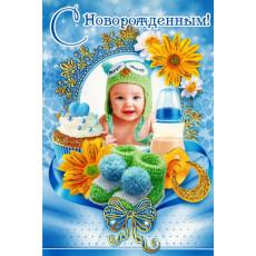 Открытка «С Новорожденным!» RS-43.083