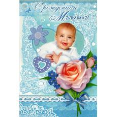 Открытка «С рождением мальчика!» RS-43.093