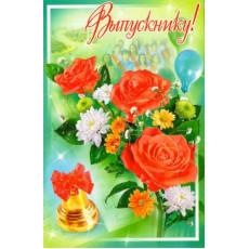 Открытка «Выпускнику!» Rs-23-583-TK