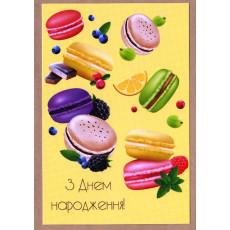 """Открытка одинарная с крафт конвертом """"З Днем народження!"""" SR-ODN-014"""