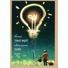 """Открытка одинарная с крафт конвертом """"Нехай твої мрії освітлюють..."""" SR-ODN-018"""