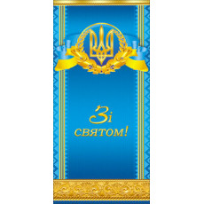 """Открытка """"Зi святом!"""" SP-10.1019y"""