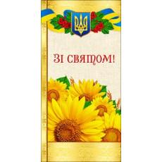 """Открытка """"Зi святом!"""" SP-10.1102y"""