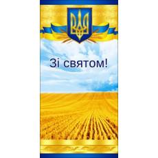 """Открытка """"Зi святом!"""" SP-10.1103y"""