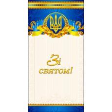 """Открытка """"Зi святом!"""" SP-10.1104y"""