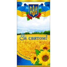 """Открытка """"Зi святом!"""" SP-10.1106y"""