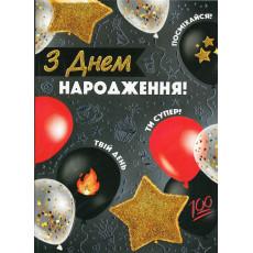 Открытка двойная (фольга и блестки золото) «З Днем народження!» SP-7.1036y