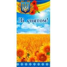 """Открытка """"Зi святом!"""" SP-10.998у"""