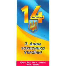 Открытка евроформата «З Днем ЗАХИСНИКА України!» SP-10.1025