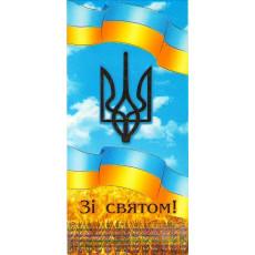 """Открытка """"Зi святом!"""" SP-10.653y"""