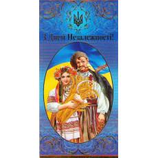 Открытка «З Днем Незалежності України!» SP-10.824y