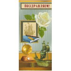 Открытка евроформата «Поздравляем!» SP-10.855R