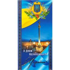 Открытка «З Днем Незалежності України!» SP-10.888y