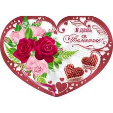 Открытка «В День Св. Валентина!» 14-Sp-2.053y
