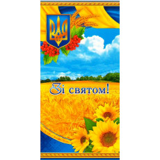 """Открытка """"Зi святом!"""" SP-10.997y"""